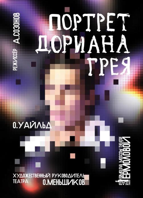 4-Дориан